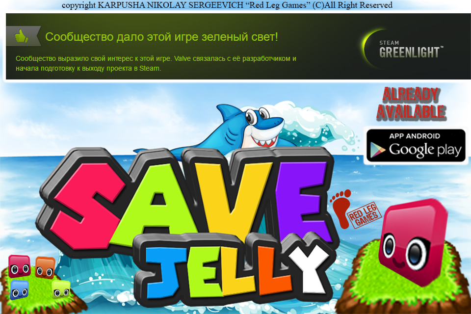 Save Jelly LOGO eng greenlight 01